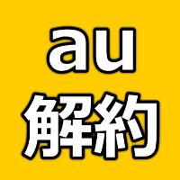au-kaiyaku